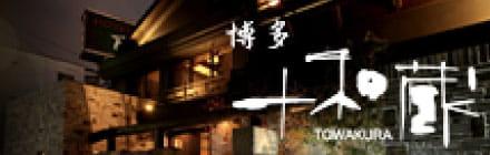Hakata Towakura
