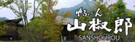 Yufuin Sanshoro